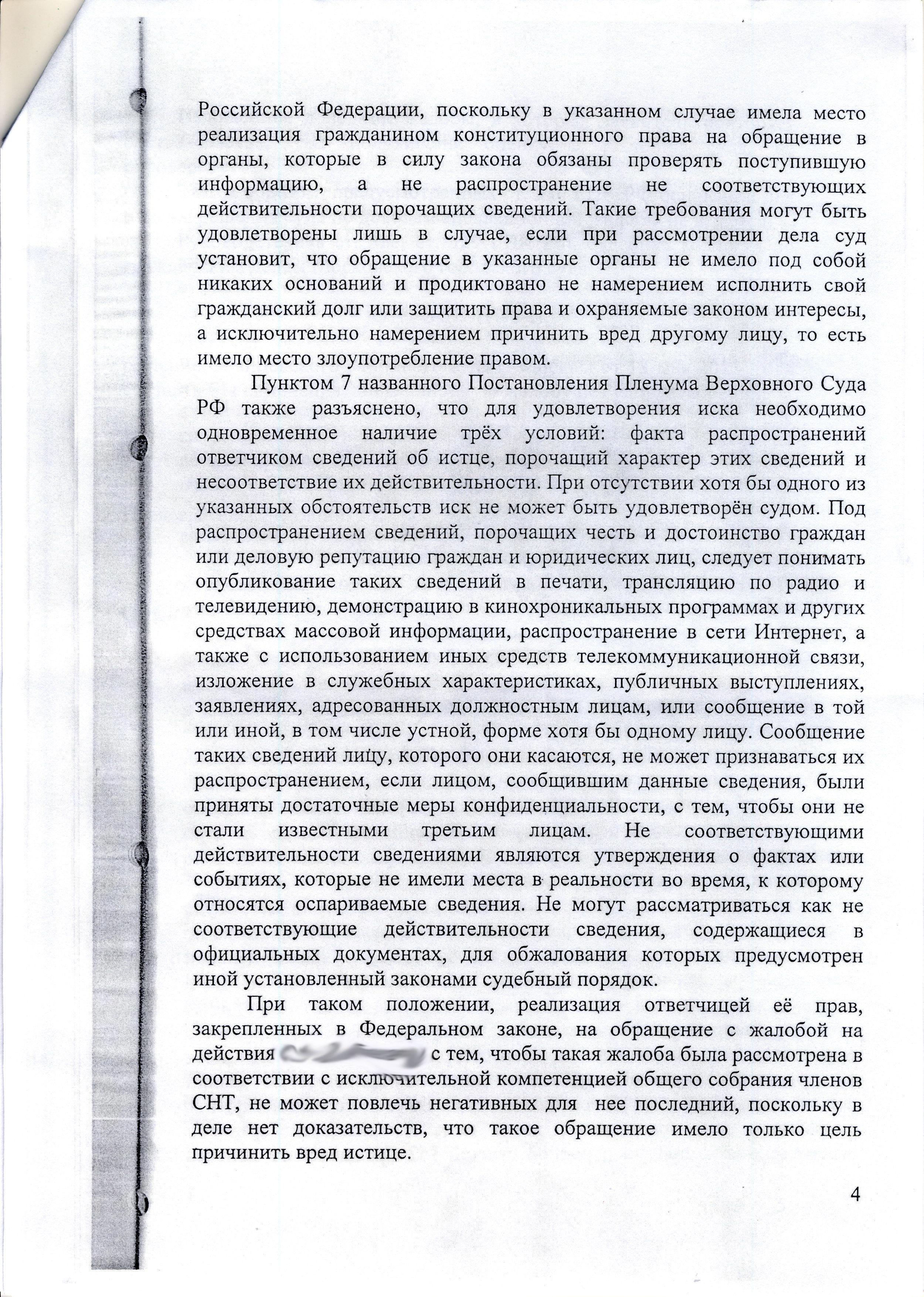 время иск о защите чести и достоинства конституционный суд долгая